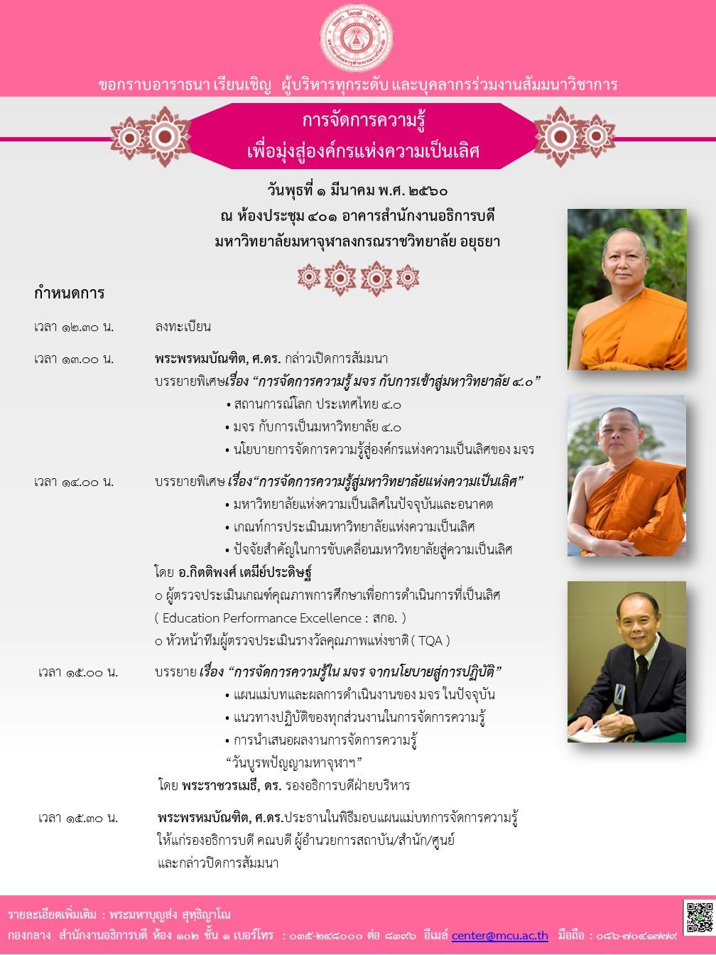 mcu-km-seminar_poster
