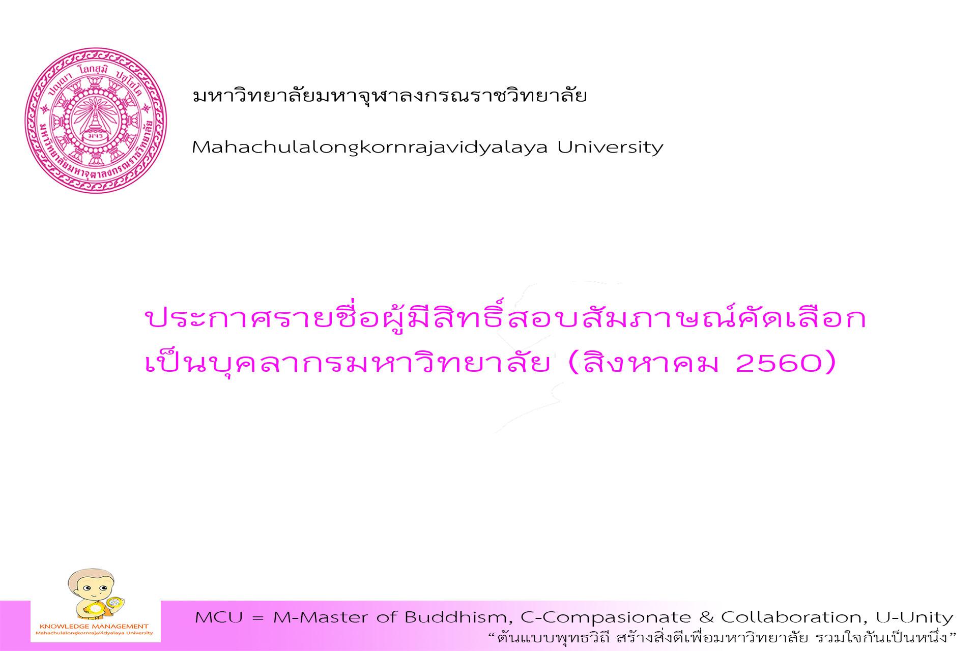 ประกาศรายชื่อผู้มีสิทธิ์สอบสัมภาษณ์คัดเลือกเป็นบุคลากรมหาวิทยาลัย (สิงหาคม 2560)