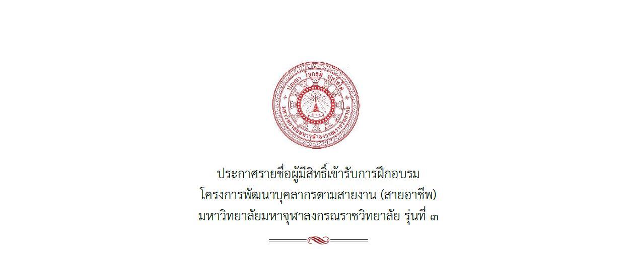 ประกาศรายชื่อผู้มีสิทธิ์เข้ารับการฝึกอบรม โครงการพัฒนาบุคลากรตามสายงาน (สายอาชีพ) รุ่นที่ ๓