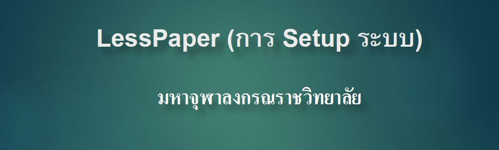 Less PaperLess ( การ Setup ระบบ )