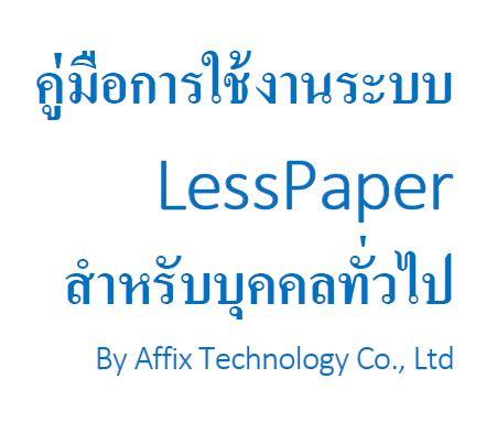 LessPaperlManual-GeneralUser-V1.7สำหรับบุคคลทั่วไป
