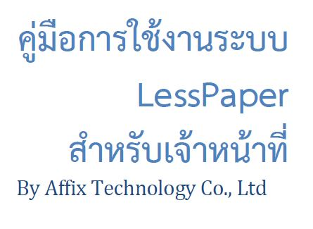 LessPaperlOfficerManual V1.7สำหรับเจ้าหน้าที่
