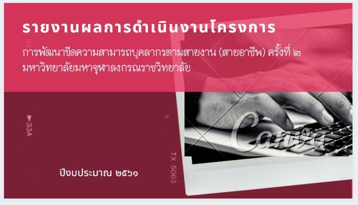 รายงานผลการดำเนินงานโครงการ การพัฒนาขีดความสามารถบุคลากรตามสายงาน (สายอาชีพ) ครั้งที่ ๒
