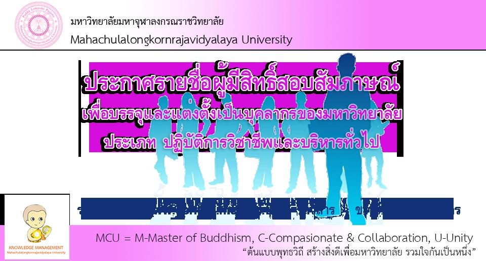 ประกาศรายชื่อผู้มีสิทธิ์สอบสัมภาษณ์เพื่อบรรจุและแต่งตั้งเป็นบุคลากรของมหาวิทยาลัย