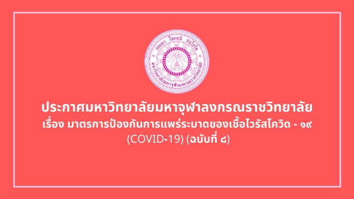 ประกาศมหาวิทยาลัยมหาจุฬาลงกรณราชวิทยาลัย เรื่อง มาตรการป้องกันการแพร่ระบาดของเชื้อไวรัสโควิด – ๑๙ (COVID-19) (ฉบับที่ ๘)