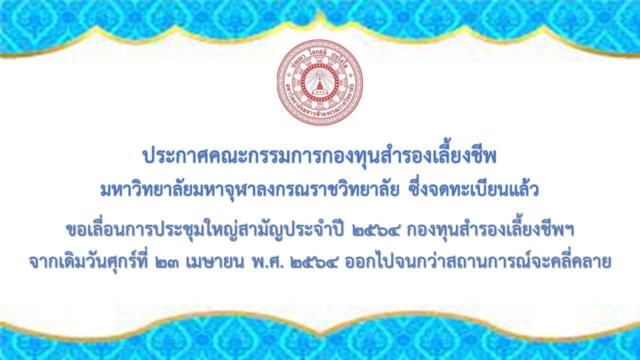 กองทุนสำรองเลี้ยงชีพมหาวิทยาลัยมหาจุฬาลงกรณราชวิทยาลัย เลื่อนการประชุมใหญ่สามัญประจำปี 2564