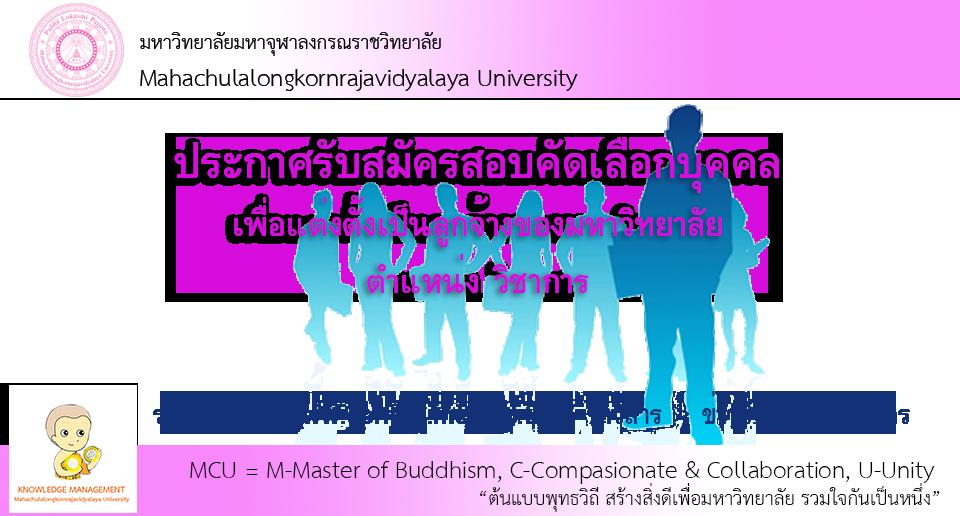 ประกาศรับสมัครสอบคัดเลือกบุคคลเพื่อแต่งตั้งเป็นลูกจ้างของมหาวิทยาลัย ตำแหน่งวิชาการ 7 ตำแหน่ง