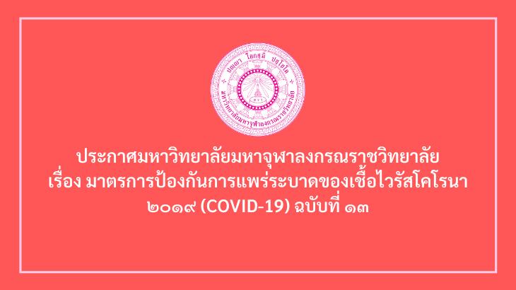 ประกาศมหาวิทยาลัยเรื่องมาตรการป้องกันการแพร่ระบาดของเชื้อไวรัสโคโรนา ๒๐๑๙ (COVID-19) ฉบับที่ ๑๓