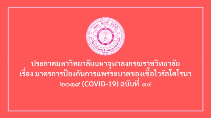 ประกาศมหาวิทยาลัยเรื่องมาตรการป้องกันการแพร่ระบาดของเชื้อไวรัสโคโรนา ๒๐๑๙ (COVID-19) ฉบับที่ ๑๔